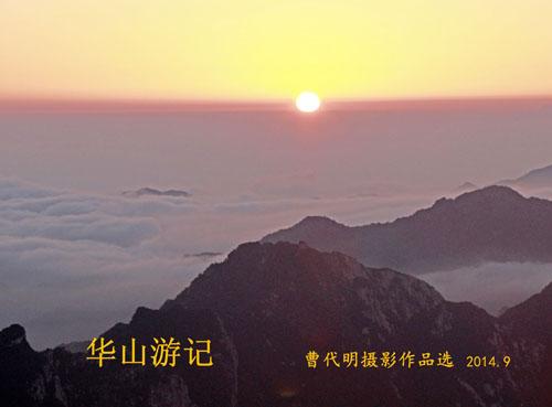 华山游记 摄影画册 旅游