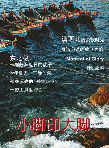 小脚印大脚2010 旅行画册 摄影 游记