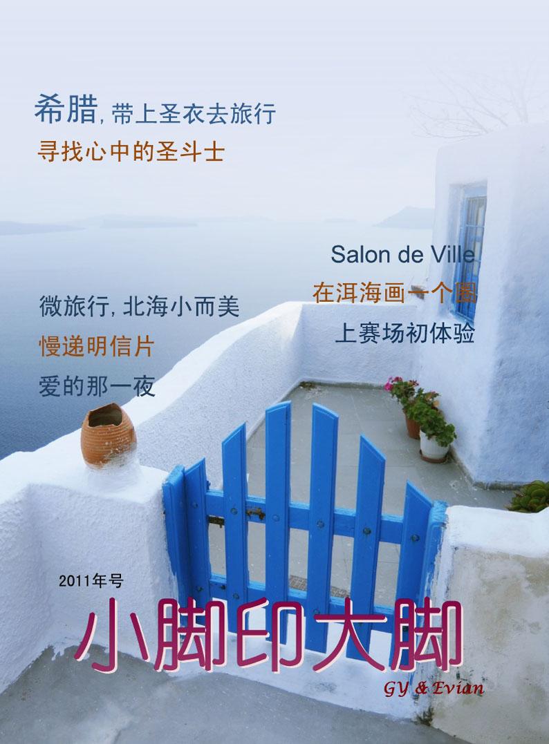 小脚印大脚2011 旅行画册 摄影 游记