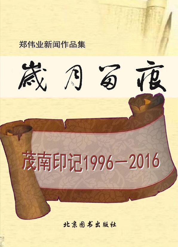 岁月留痕 1996-2016 文集